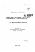 Что такое ляпис - инструкция по применению, состав и форма выпуска, показания, побочные эффекты и аналоги