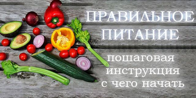 Правильное питание для похудения для женщин – примерное меню на неделю