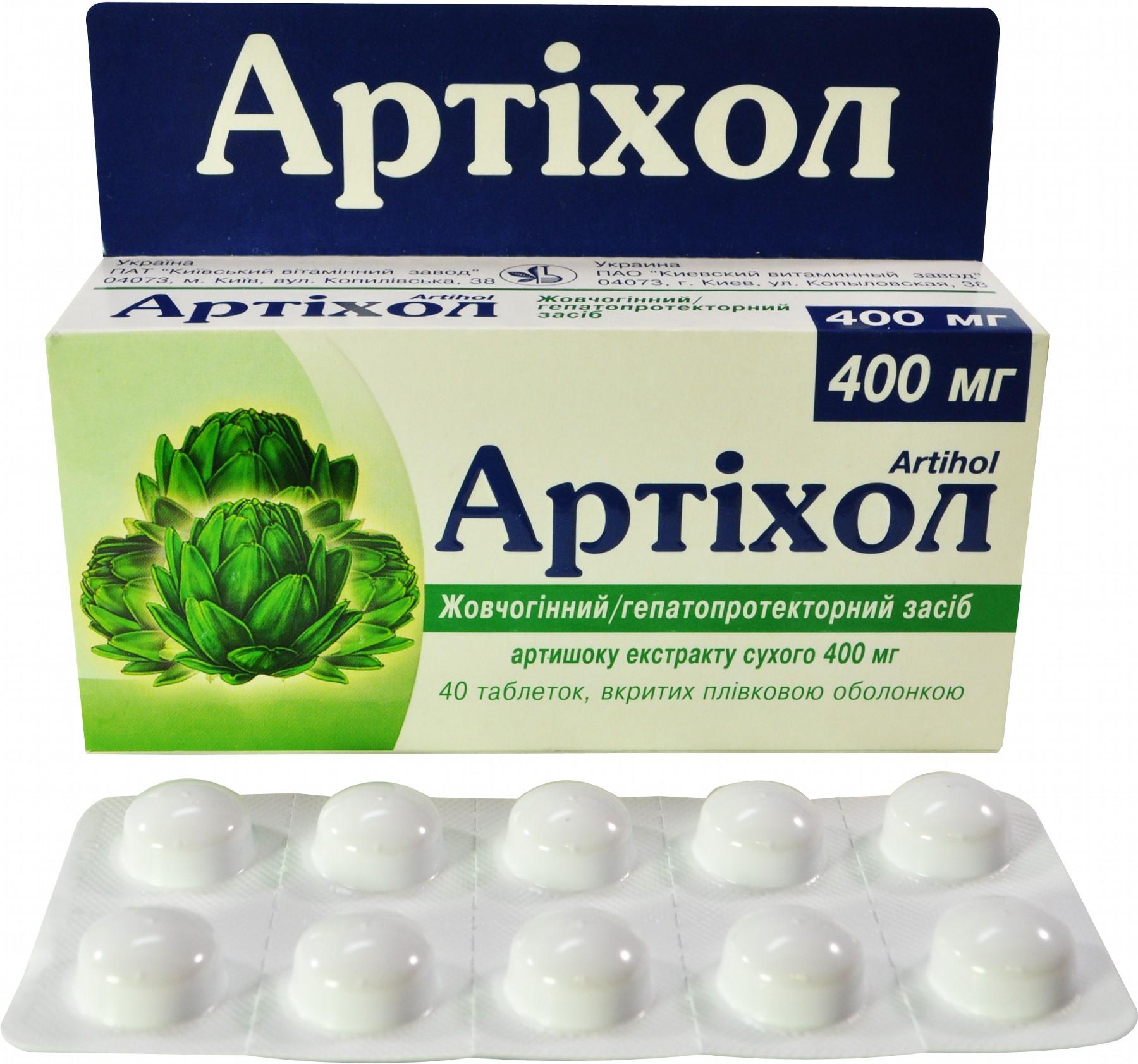 Артихол – как принимать таблетки, отзывы, аналоги