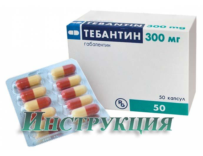 Тебантин – инструкция по применению, дозы, показания
