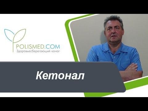 """""""кетонал дуо"""": инструкция по применению, эффективность, отзывы"""