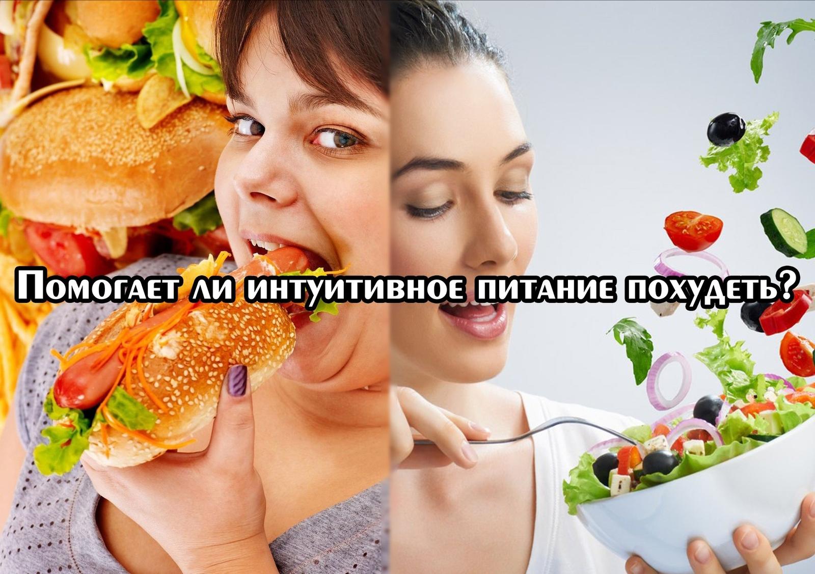 Вся правда об интуитивном питании: почему не стоит есть все подряд