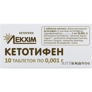 Кетотифен: инструкция по применению, аналоги и отзывы, цены в аптеках россии