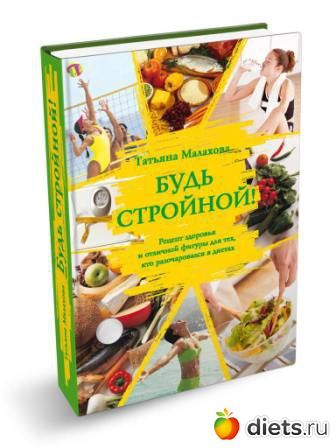 Диета малахова: описание, меню, отзывы и результаты