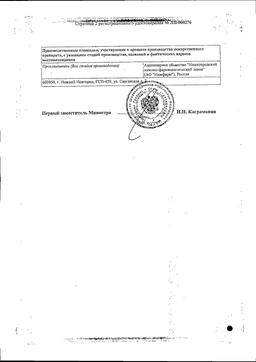 Применение препарата терафлекс хондрокрем форте