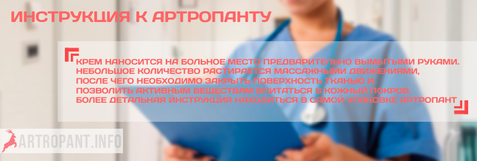 Артропант – крем применяемый при проблемах с суставами