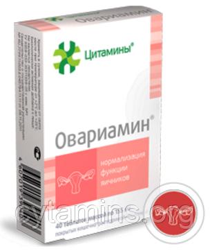 Овариамин: инструкция по применению, аналоги, цена, отзывы