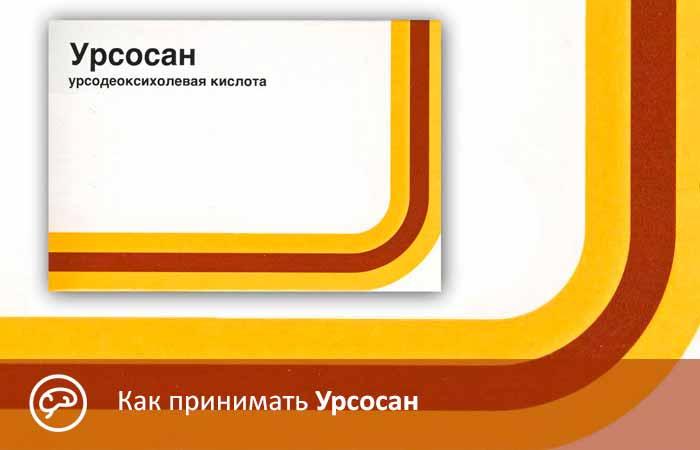 Урсосан инструкция по применению (таблетки/капсулы) 250 мг