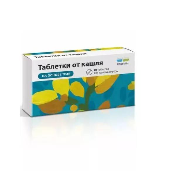 Таблетки от кашля 20 таблеток инструкция по применению