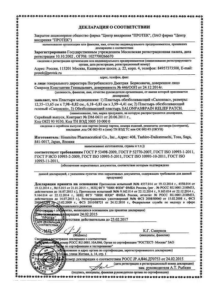 """Пластырь """"салонпас"""": состав, показания, инструкция по применению, отзывы"""