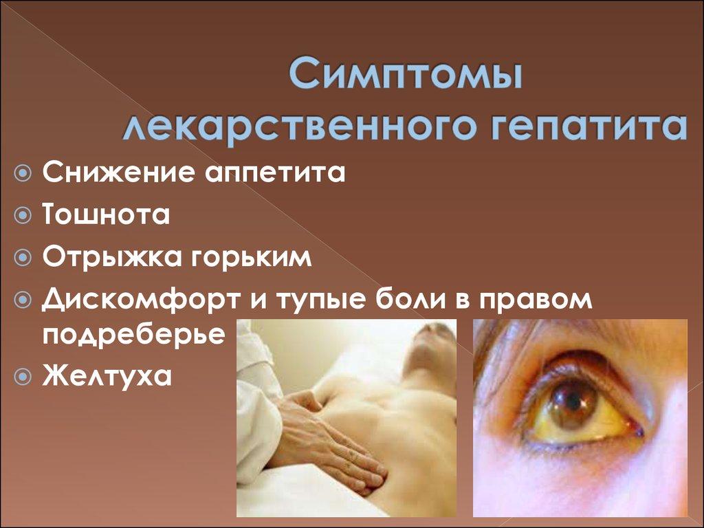 Вирусный гепатит е: причины, симптомы, лечение