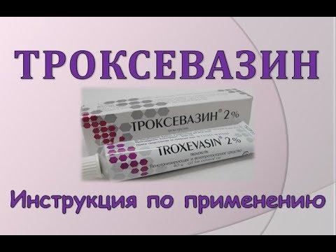Троксерутин врамед: инструкция к препарату
