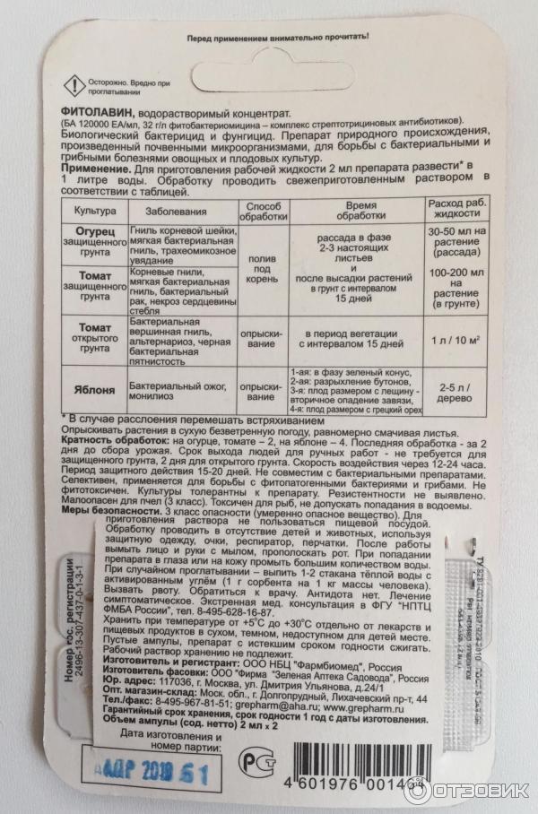 Фунгицид «фитолавин» — описание и инструкция по применению