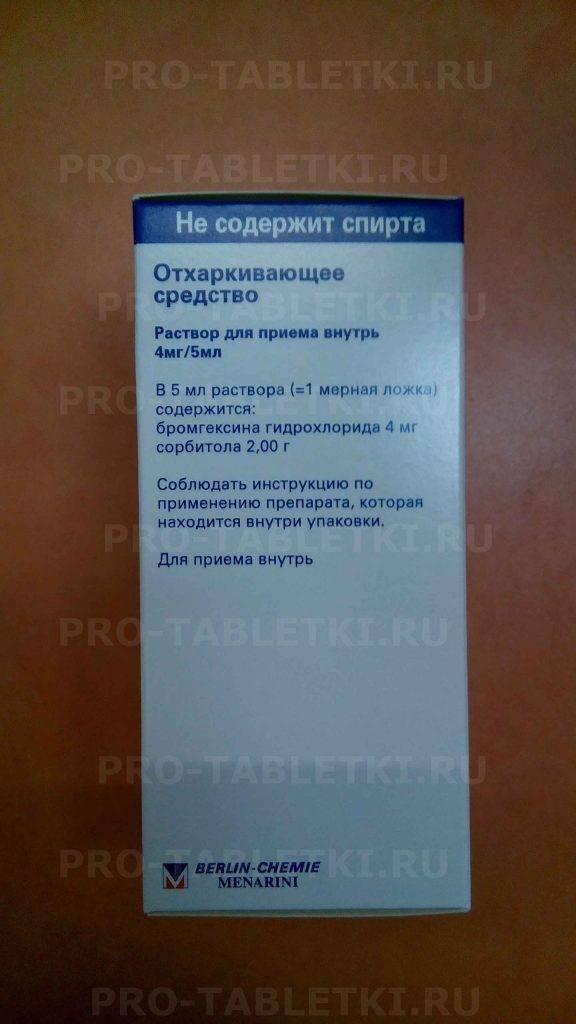 Бромгексин 8 берлин-хеми − инструкция по применению, цена драже, отзывы