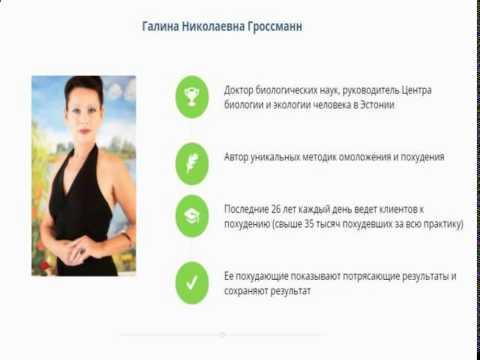 Отзывы по похудению по методу гроссман