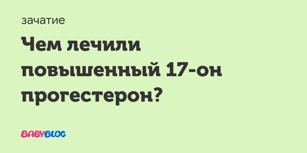 Способ получения 17бета-гидрокси-11бета-{4-(диметиламино)фенил} 17альфа-(проп-1- инил)эстра-4,9-диен-3-она