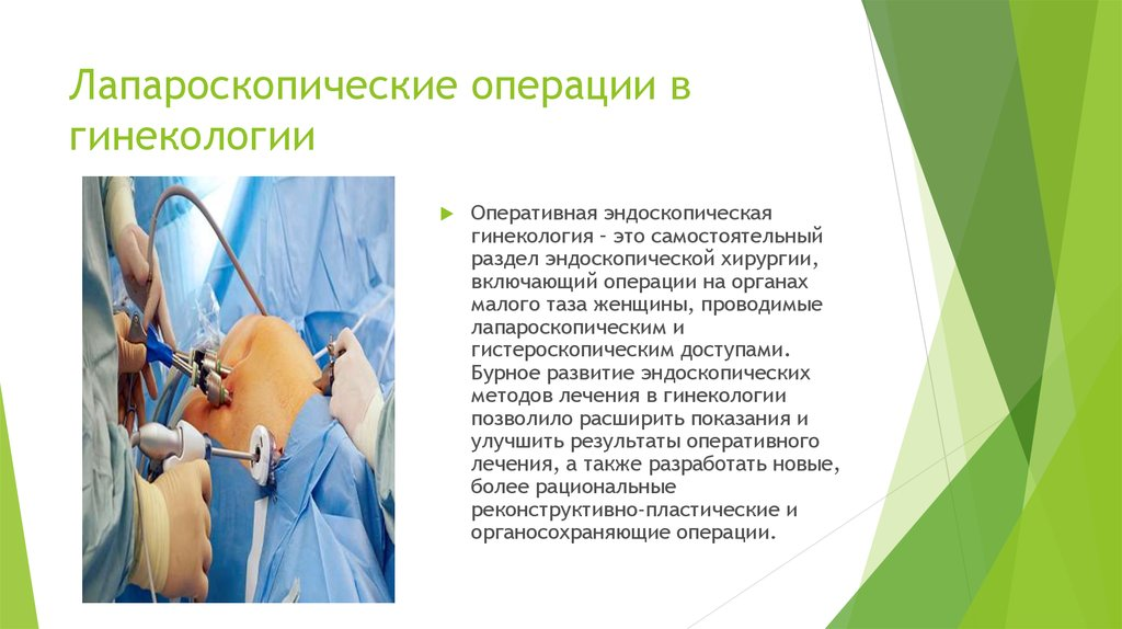 Особенности проведения гистерорезектоскопии