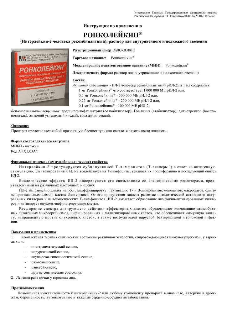 Ронколейкин: инструкция по применению, аналоги, цена, отзывы