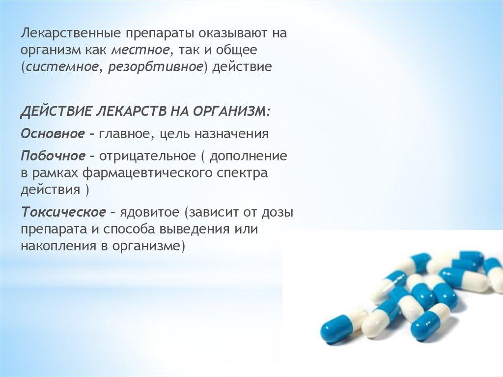 Тесты нмо/основы лекарственной помощи — викиучебник