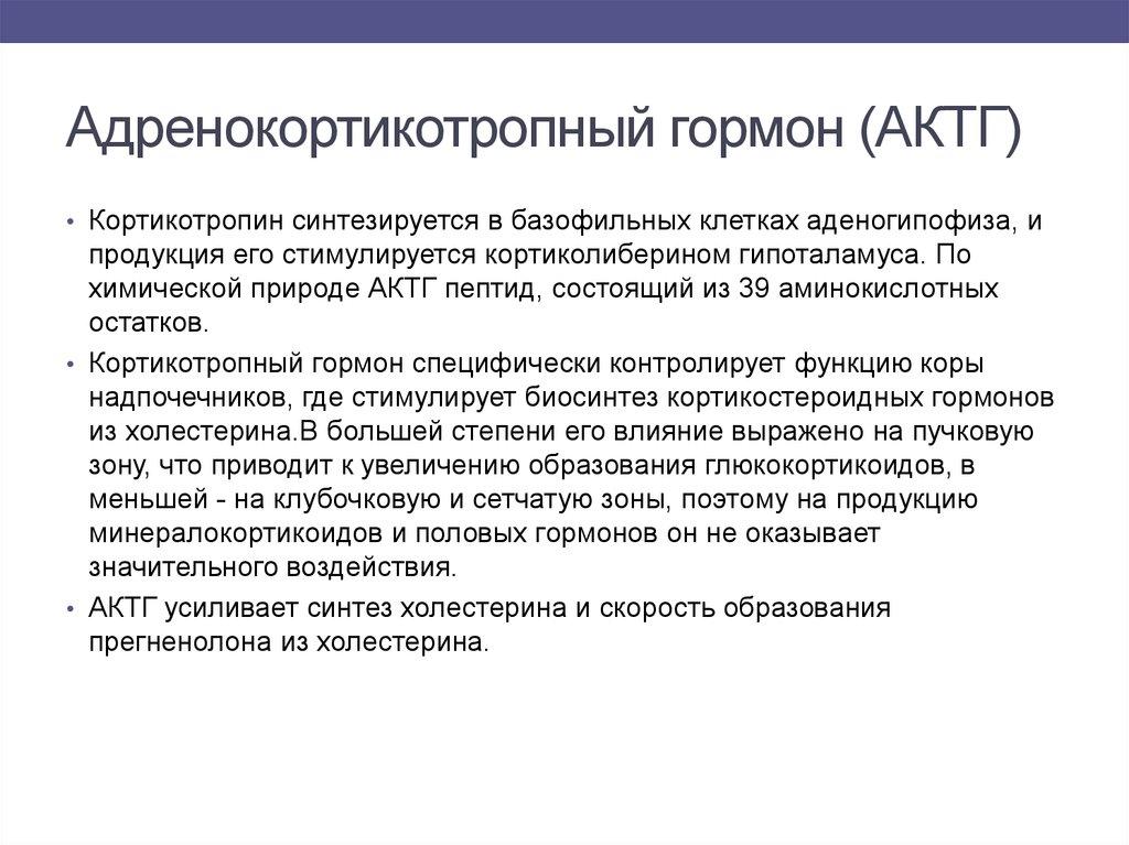 Адренокортикотропный гормон (acth)