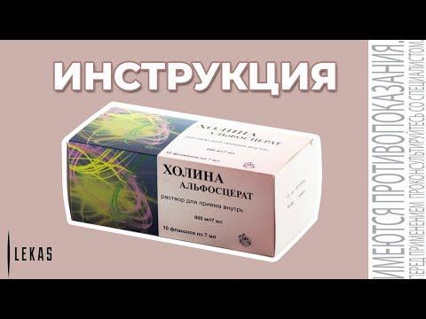 Холина альфосцерат: инструкция по применению, аналоги и отзывы, цены в аптеках россии