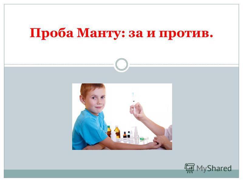Альтернатива манту: существует ли она - альтернатива манту - запись пользователя лада (id831963) в сообществе детские болезни от года до трех в категории анализы, узи, рентген - babyblog.ru