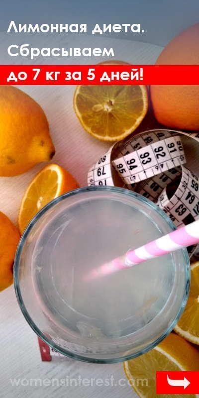 Лимонная Диета На 7 Дней. Правильно используем вкусные и полезные лимоны для похудения