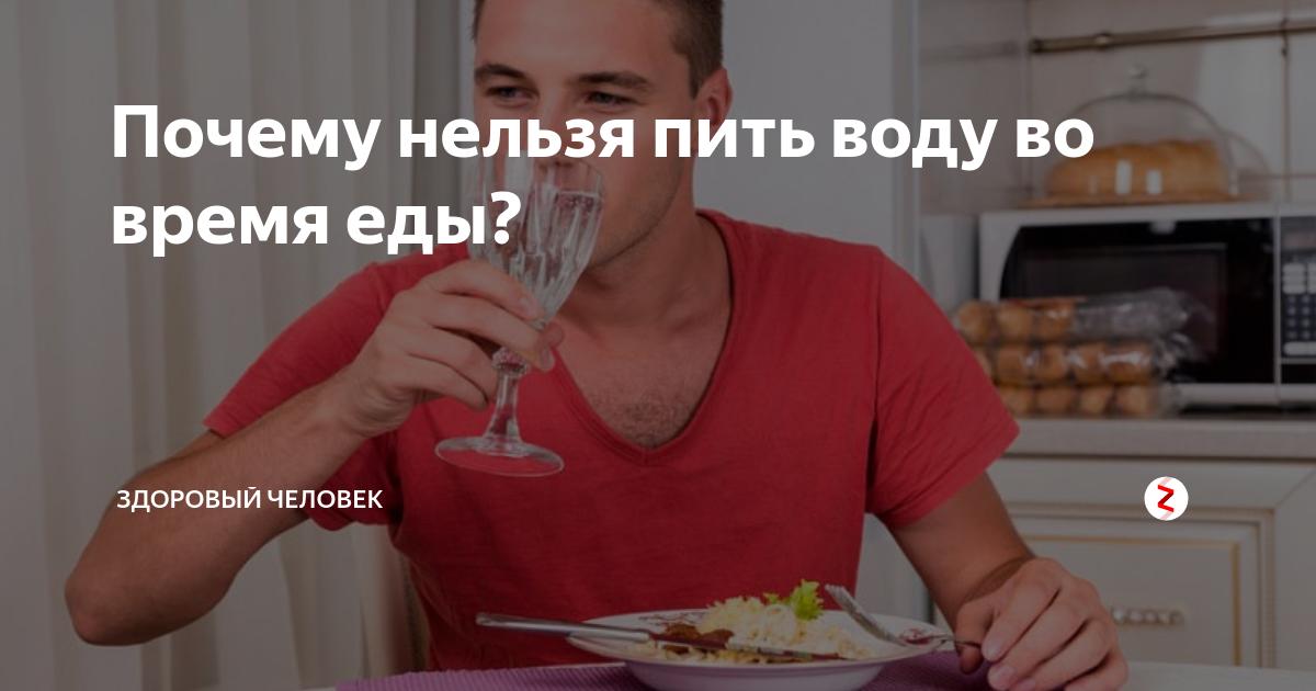 Можно ли пить воду во время еды
