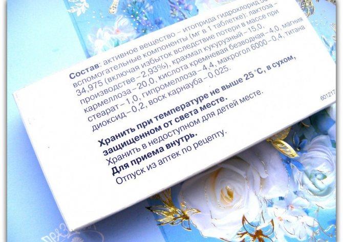 Ганатон – инструкция по применению, состав, показания, аналоги и отзывы