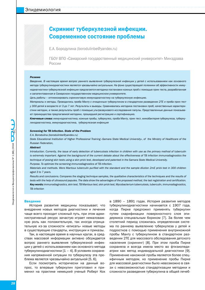 Вакцина бцж м: инструкция по применению и отличие от бцж