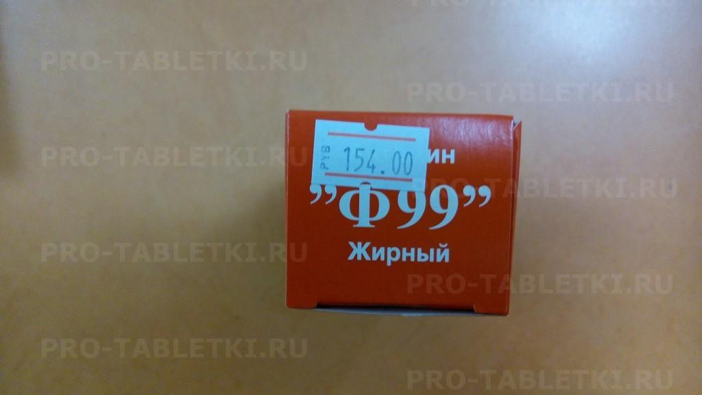 Крем ф99 цена