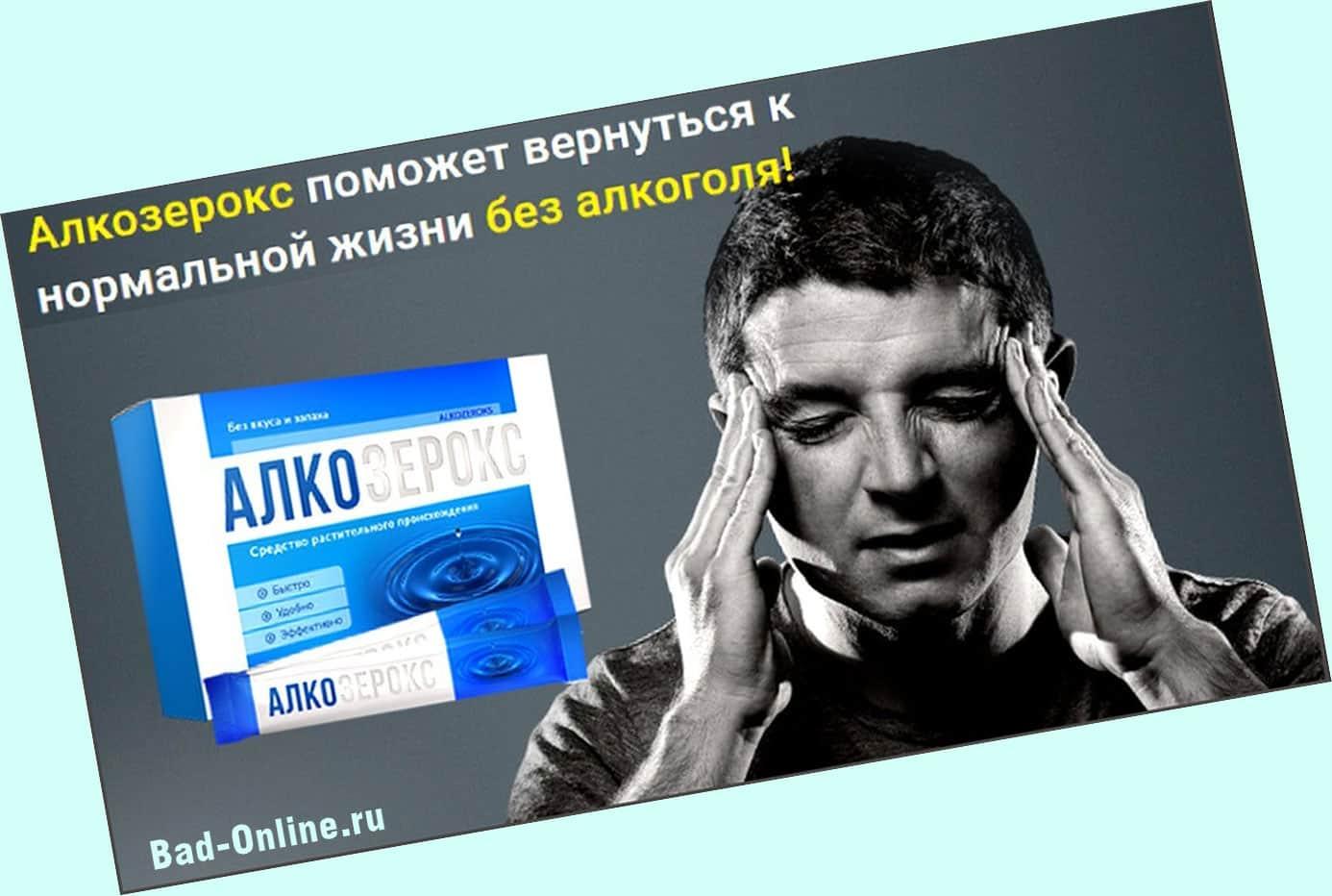 Алкозерокс от алкоголизма: отзыв врача, инструкция по применению, цена