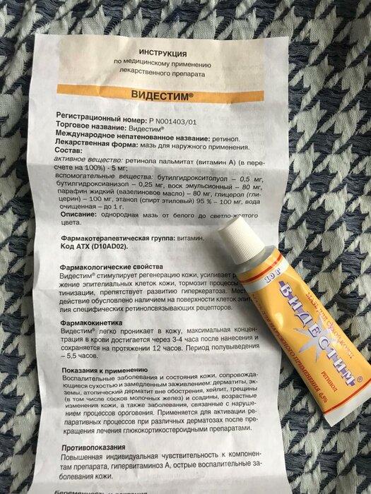 Особенности состава и применения препарата видестим против кожных заболеваний