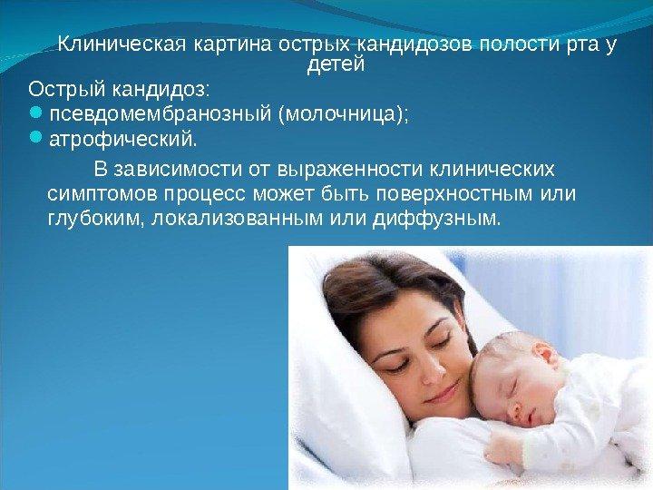 Кандид от молочницы у новорожденных