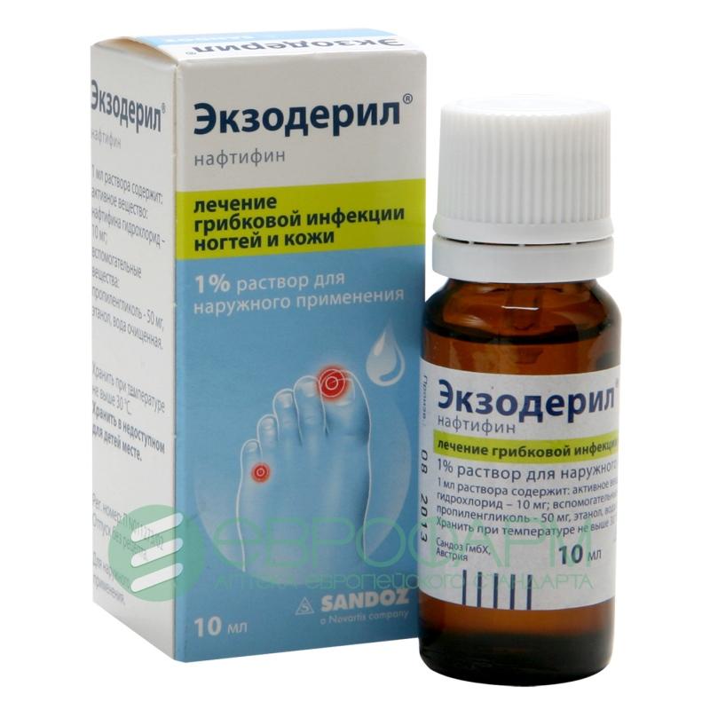 Экзодерил: использование лекарства при грибке