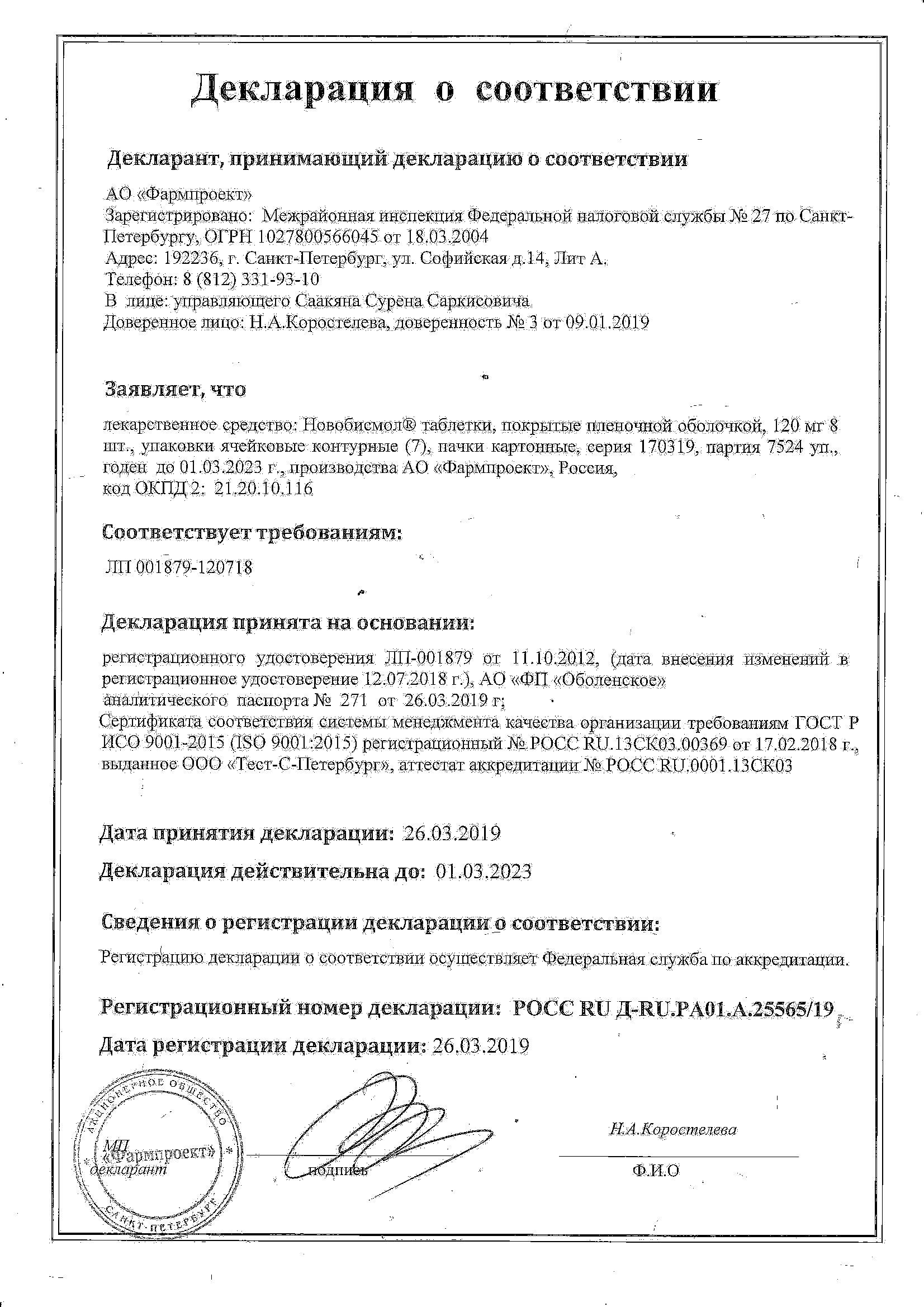 Новобисмол: инструкция по применению, аналоги и отзывы, цены в аптеках россии