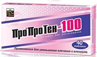 Пропротен-100: инструкция по применению, отзывы покупателей и врачей, цена, аналоги