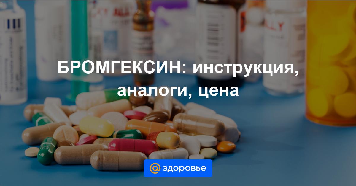 Бромгексин: инструкция по применению, аналоги и отзывы, цены в аптеках россии