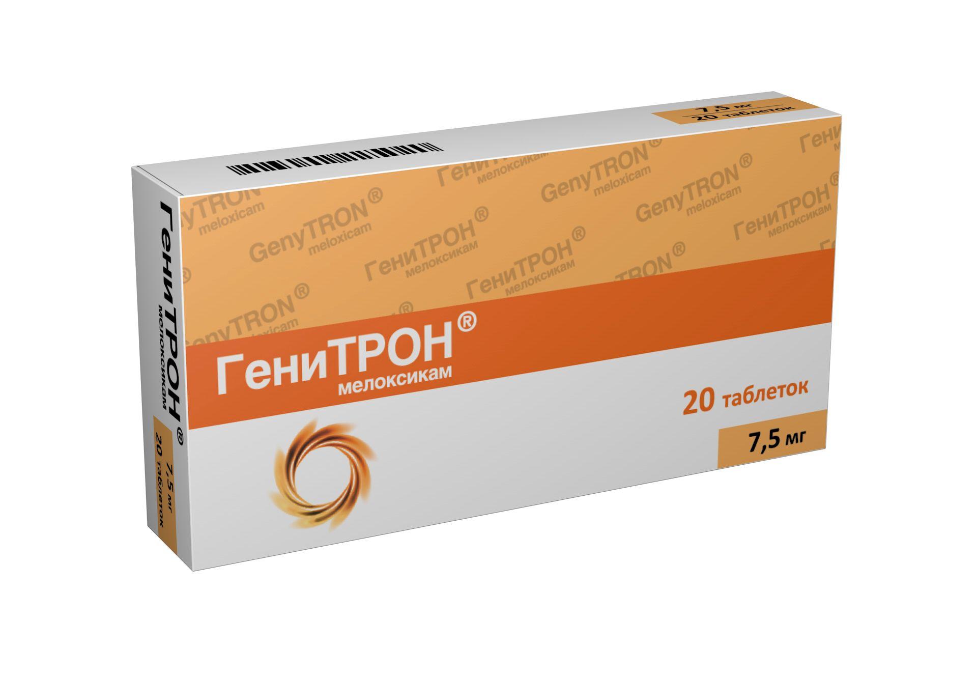 Инструкция по применению уколов генитрон