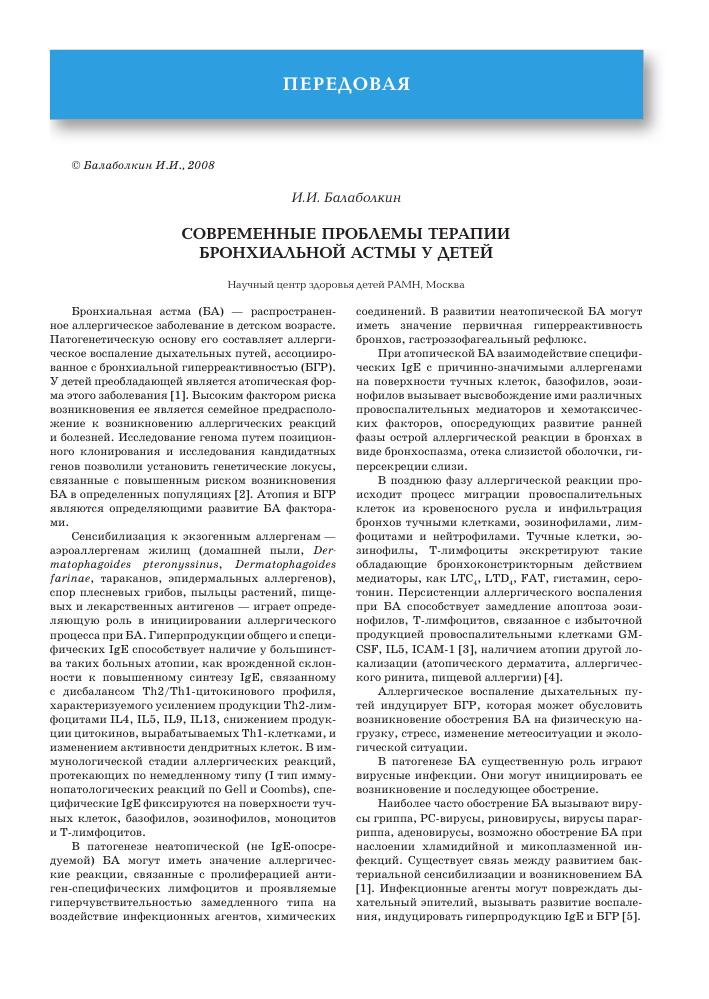 Реабилитация при экзогенной, эндогенной и смешанной бронхиальной астме