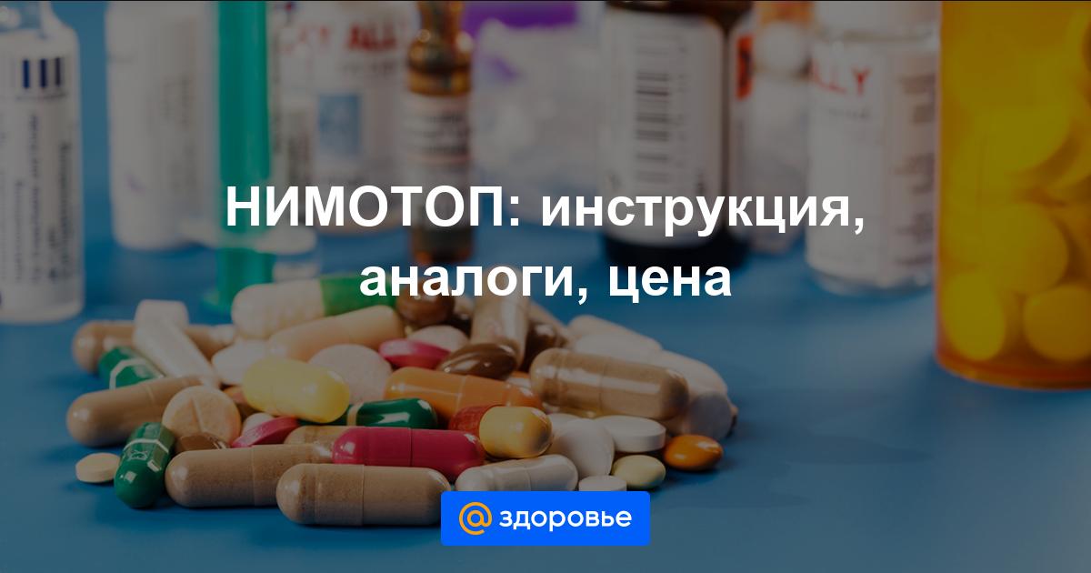 Нимотоп: инструкция по применению раствора и таблеток, стоимость и аналоги