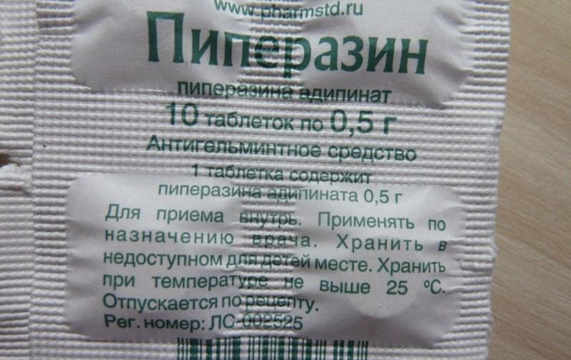 Дитразин инструкция по применению