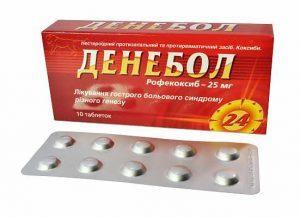 Действующее вещество (мнн) рофекоксиб