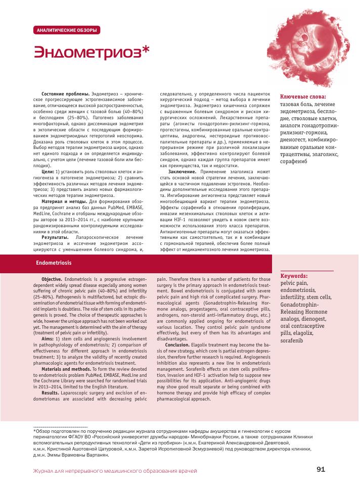 Помогает ли препарат жанин при диагнозе эндометриоз