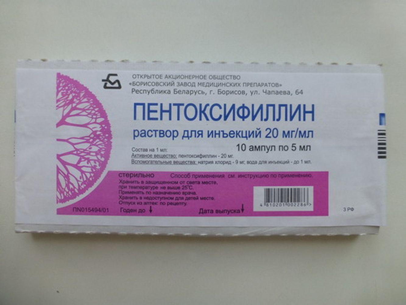 Пентоксифиллин – инструкция по применению, состав, показания, аналоги и отзывы