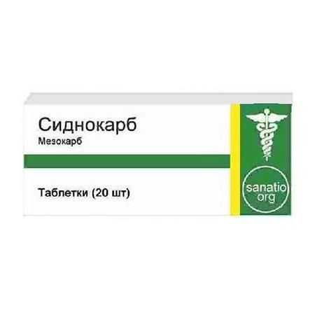 Лекарства - сиднокарб