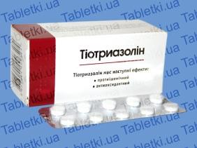 Тиотриазолин: инструкция по применению, аналоги и отзывы, цены в аптеках россии