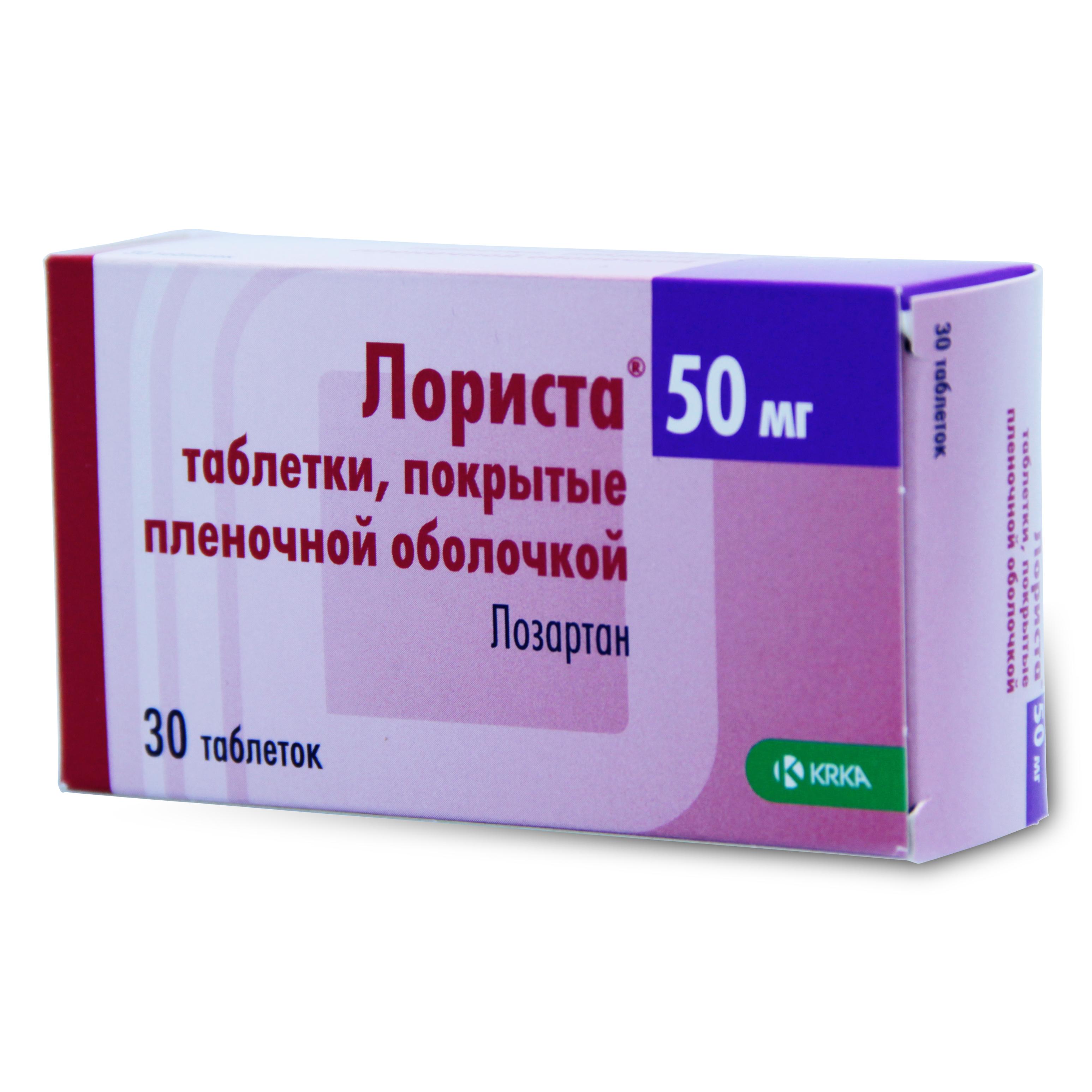 Лориста: рекомендации по приему лекарства
