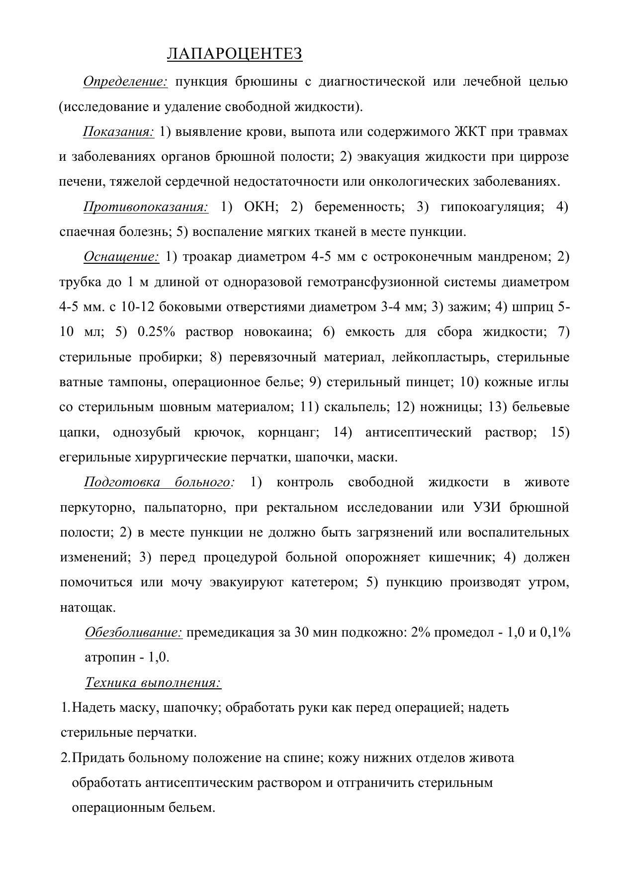 """Презентация на тему """"лапароцентез и диагностическая лапароскопия"""""""