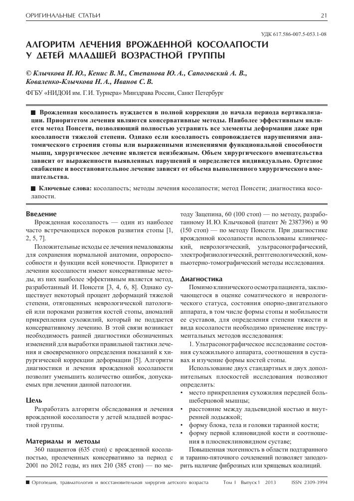 Косолапость: как лечить варусную деформацию стоп — советы остеопата